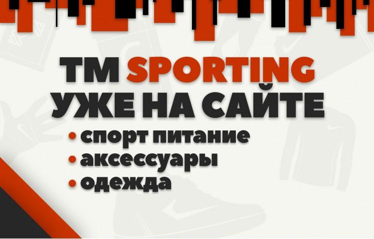 Новый бренд Sporting