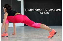 Помогают ли в похудении тренировки по системе Табата