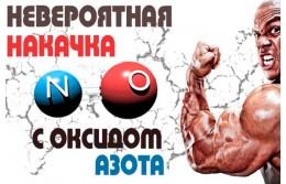 Донаторы оксида азота