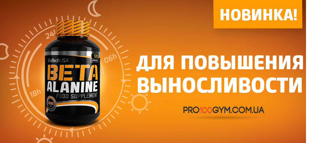 BioTech-USA-Beta-Alanine