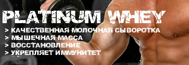 Form-Labs-Platinum-Whey-Basic-banner