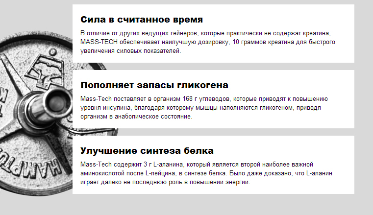 Mass-Tech-Performance-MuscleTech-3,2-кг