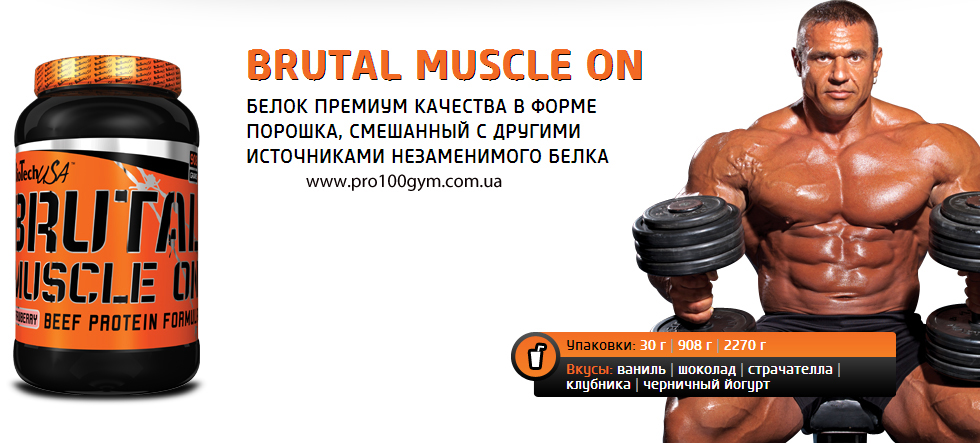 Muscle-ON-Brutal-Nutrition