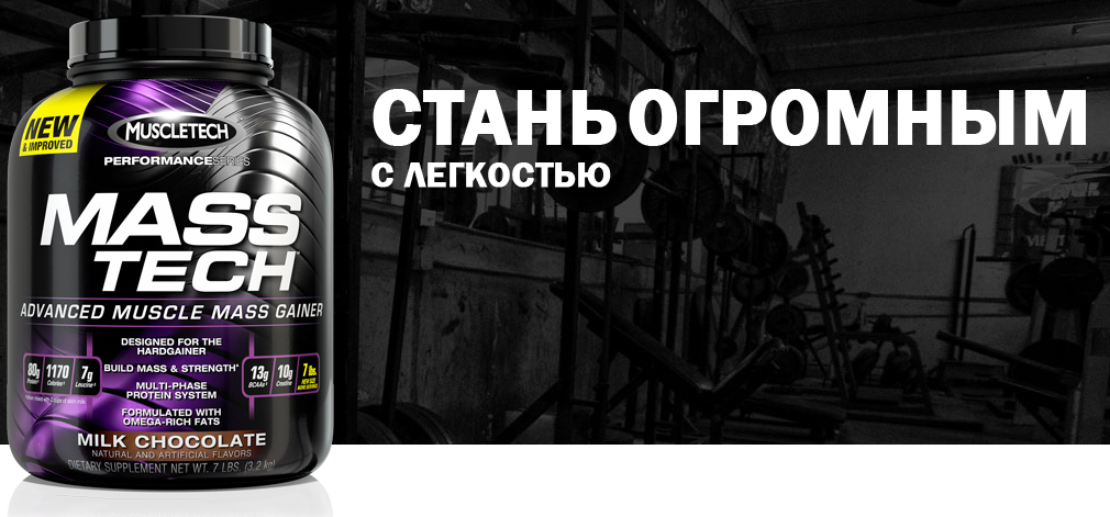 Гейнер-MuscleTech-Mass-Tech-3,2-кг
